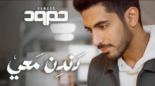 Humood AlKhudhre | Dandin Ma'ee